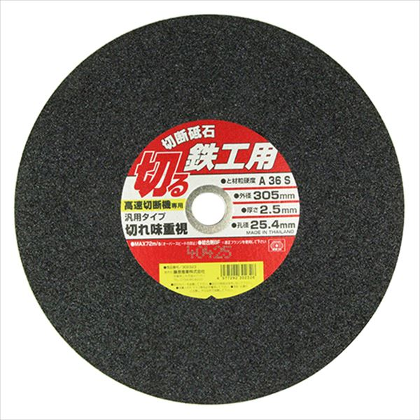 SK11 1 cutting whetstone 305X2.5X25.4MM from Japan