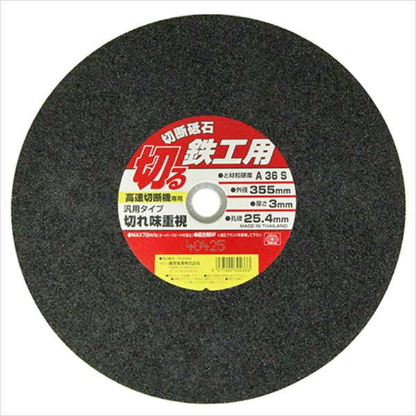 SK11 1 cutting whetstone 355X3.0X25.4MM from Japan