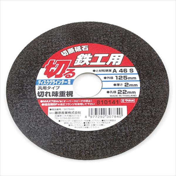 SK11 1 cutting whetstone 125X2.0X22MM from Japan