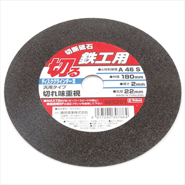 SK11 1 cutting whetstone 180X2.0X22MM from Japan