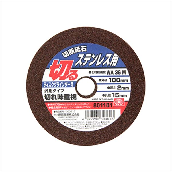 SK11 1 cutting wheel stainless steel 100X2.0X15MM from Japan