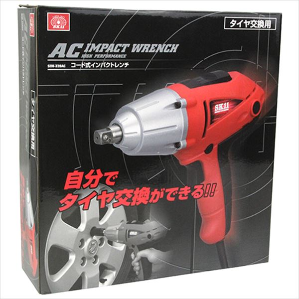 SK11 Corded impact wrench SIW-320AC from Japan