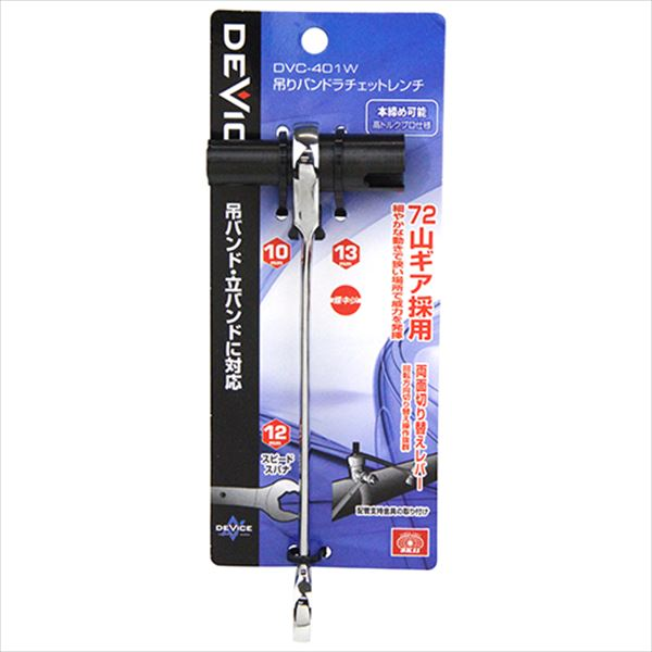 SK11 Hanging band ratchet wrench DVC-401W from Japan